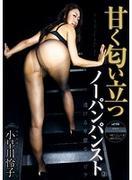 [HXAD-003] 甘く匂い立つノーパンパンスト 透ける卑猥な肉ビラ 2 小早川怜子