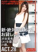 [CHN-052] 新・絶対的美少女、お貸しします。 ACT.28 渋谷美希