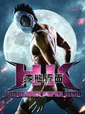 hk_hentai_kamen_forbidden_super_hero_front_cover.jpg