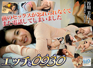 (original662) Amateur Older Wives: H0930 – Miyoko Tanigawa