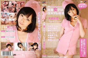 RHJ-275: Red Hot Jam Vol.275 ~Carnivore Girl Loves Costume Play!~ Ayane Okura
